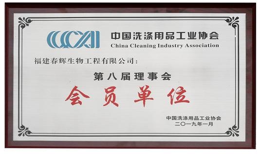 中国洗涤用品工业协会会员单位