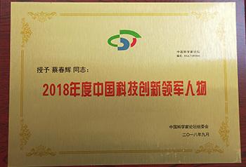 2018年度中国科技创新领军人物