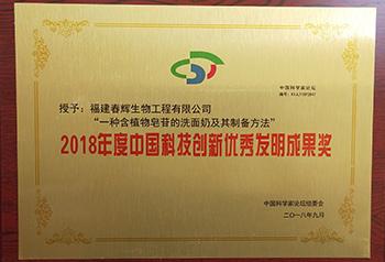 2018年度中国科技优秀发明成果