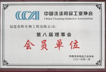 蔡春辉同志任福建省海峡品牌经济发展研究院副院长
