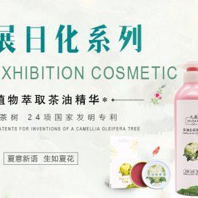 春辉生物与江南大学联合打造油茶系列绿色洗护用品