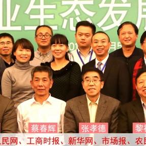油茶产业生态发展研讨会在北京(国家行政学院)举行