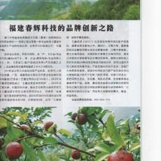 福建春辉科技的品牌创新之路-来源:海峡品牌月刊