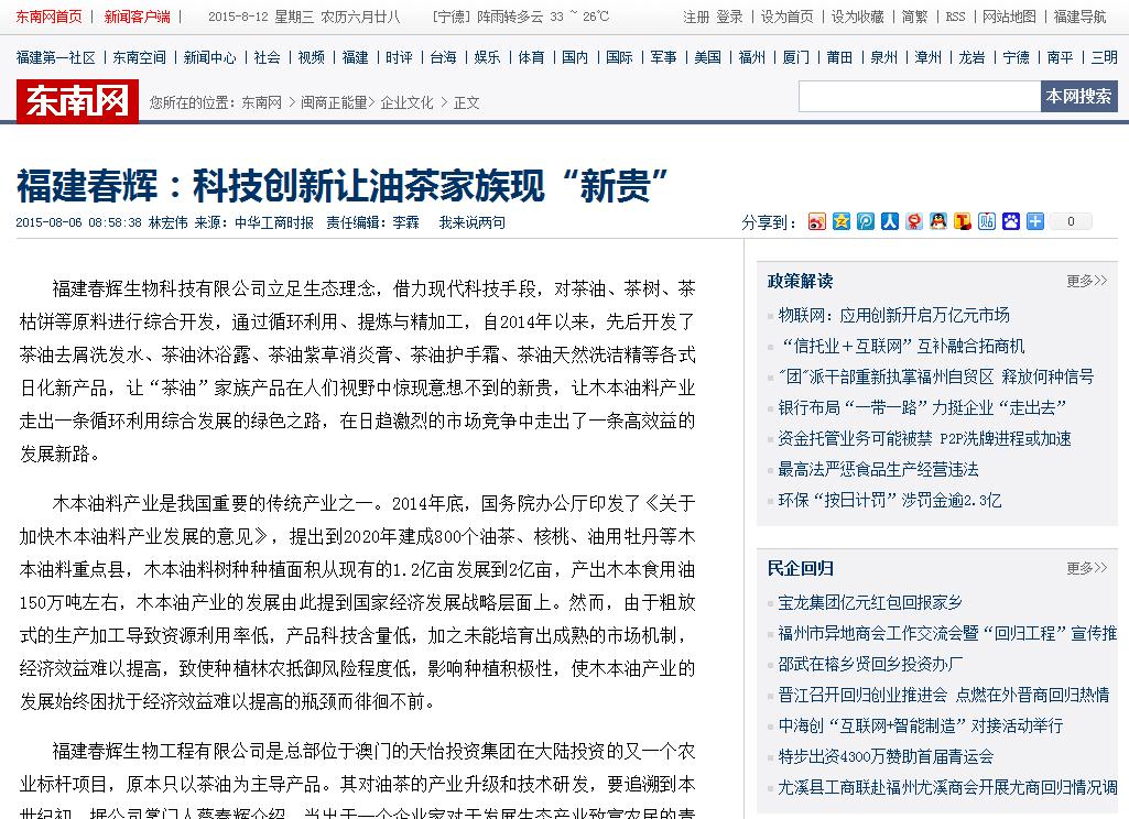 """东南网报道:福建春辉:科技创新让油茶家族现""""新贵"""""""
