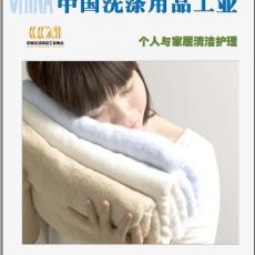 中国洗涤用品工业杂志-报道