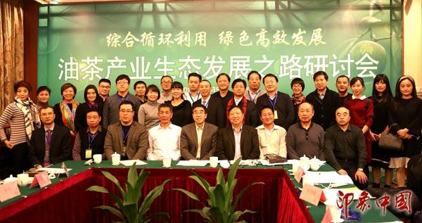油茶产业生态发展之路研讨会专家、媒体代表合影