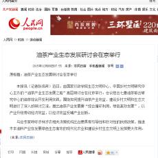 油茶产业生态发展研讨会在京举行-人民网、工商时报、新华网等20家新闻媒体联合报道