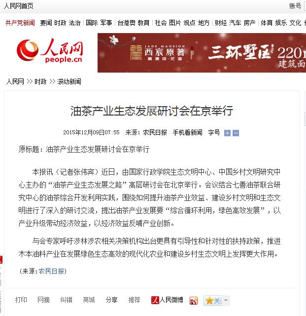 油茶产业生态发展研讨会在京举行-人民网、工商时报、新华网、印象中国等联合报道