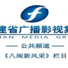 福建电视台公共频道《八闽新风采》播出《春辉生物》电视专题片