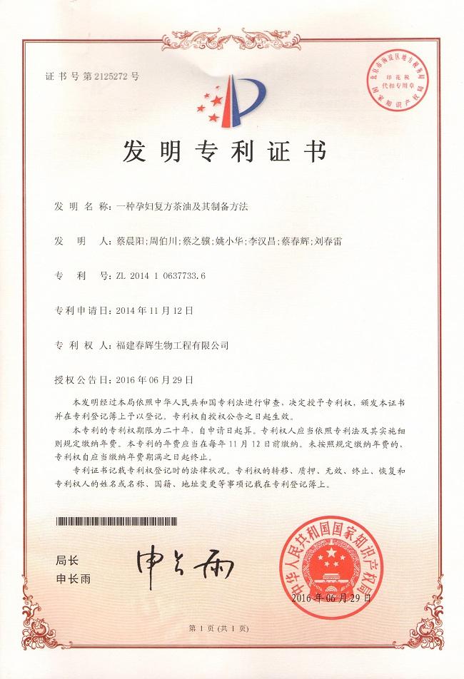 """春辉生物荣获国家专利局授权""""一种孕妇复方茶油及其制备方法"""""""