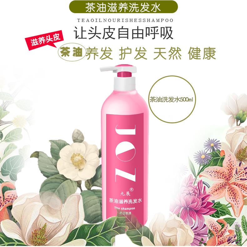 九展茶油滋养洗发水