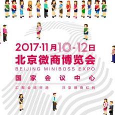 九展新品发布会北京国家会议中心召开
