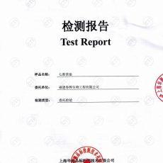 七善茶油 2017年 CTI 华测检测报告