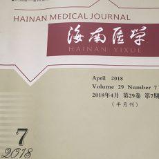 春辉生物;北京理工大学;医学科学院研究《山茶油对乙醇和消炎痛致小鼠胃溃疡的影响》在海南医学发表