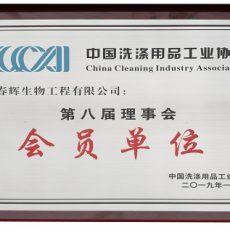 """春辉生物被中国洗涤用品工业协会授予""""第八届理事会员单位"""""""