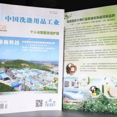 中国洗涤用品工业杂志报道-九展茶油化妆品民族品牌