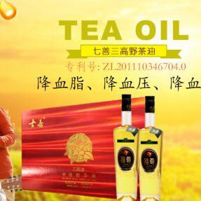 七善三高专利野茶油 降血脂、降血压、降血糖