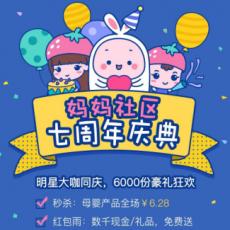 章子怡、贾静雯庆祝妈妈社区生日,九展牵手育儿网为粉丝送福利