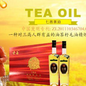 七善三高专利茶油