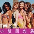 世界旅游小姐大赛官方指定产品—七善茶油|九展日化揭开神秘面纱