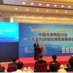 洗涤剂浓缩化绿色发展峰会在京召开 九展日化闪耀人民大会堂