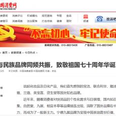 中国消费者网报道 九展与民族品牌同频共振,致敬祖国七十周年华诞