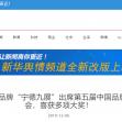 """春辉生物品牌""""宁德九展""""出席第五届中国品牌影响力高峰会,喜获多项大奖!"""
