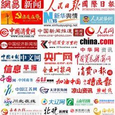 新华舆情 中华网等报道九展、七善:十年创业,十个回报,十亿估值