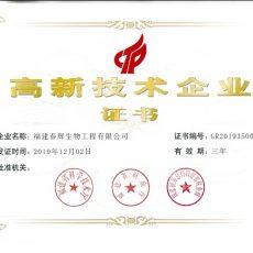 """春辉生物获颁""""国家高新技术企业""""与""""省高新技术企业成果"""""""