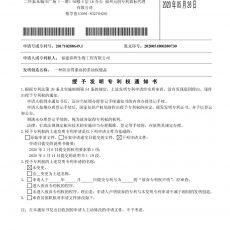 """春辉生物又荣获""""一种防治胃溃疡的茶油保健品""""国家发明专利"""