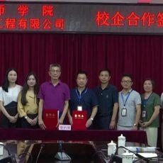 福建春辉生物工程有限公司与宁德技师学院达成战略合作