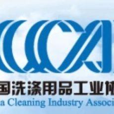 接:中国洗涤用品工业协会通知福建春辉生物宁德九展(理事会员)北京、黃山、无锡、莆田、尤溪、宁德、河北、湖南等全体员准时线上收看
